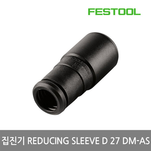 FESTOOL 집진기 REDUCING SLEEVE D 27 DM-AS